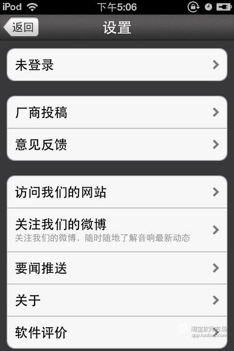 【免費新聞App】音响志-APP點子