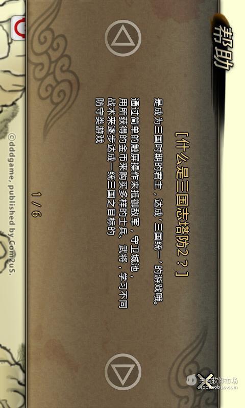 玩模擬App 三国志塔防2中文版免費 APP試玩