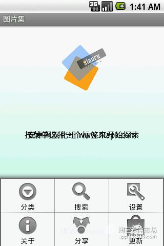 图片集浏览器