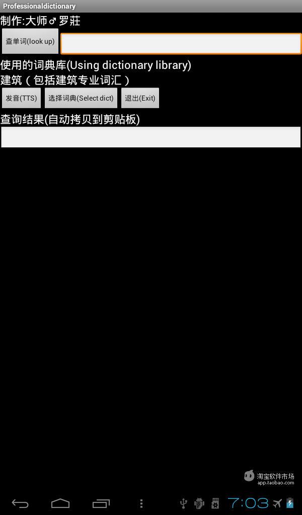 简明英汉专业术语词典