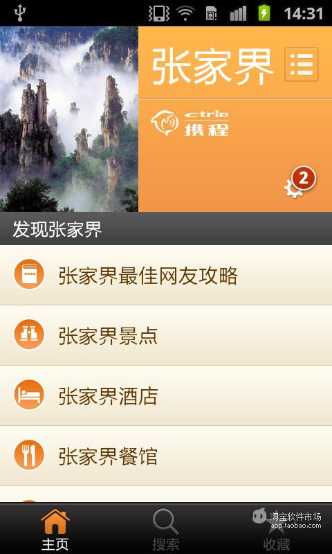 【免費交通運輸App】张家界城市指南-APP點子