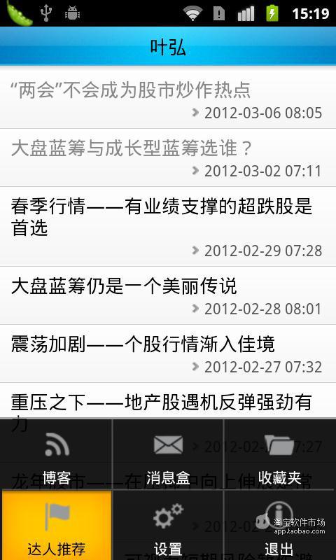 叶弘-谈股市股民股票