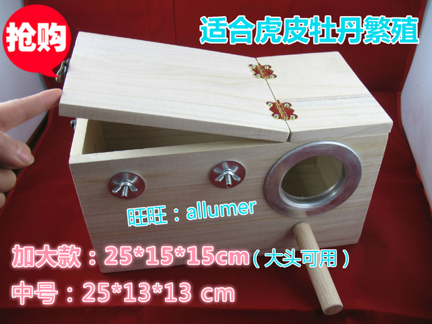 Аксессуары в клетку для птиц Medium wood Tiger Peony head Parrot nest box breeding box Bird House bird nest with stop bar bat bite/proof circle