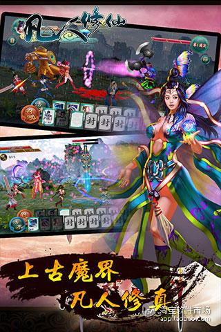 【免費角色扮演App】凡人修仙_最新-APP點子
