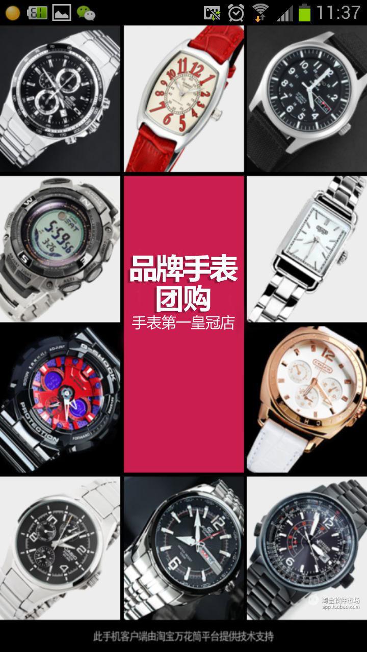 品牌手表团购