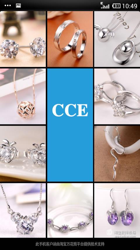 CCE流行饰品