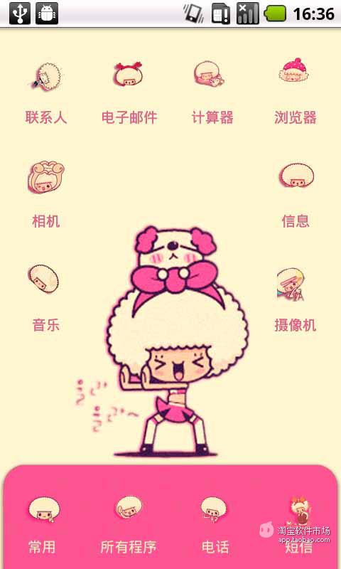 YOO主题_爱JAJA