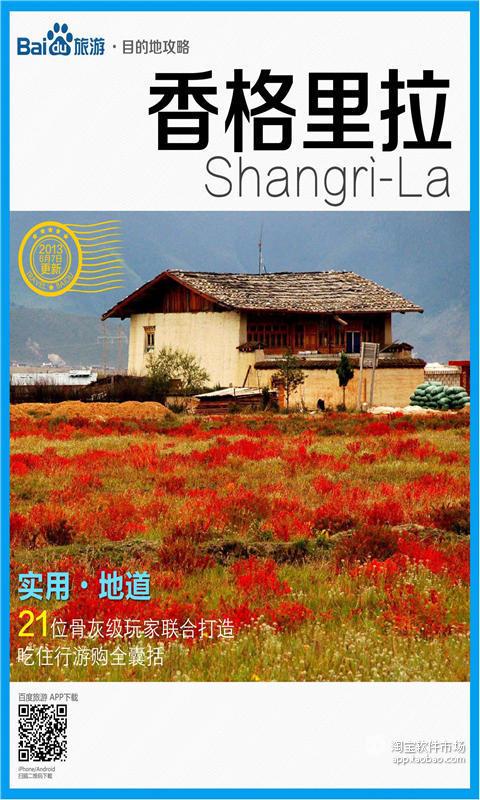 云南香格里拉同程旅游