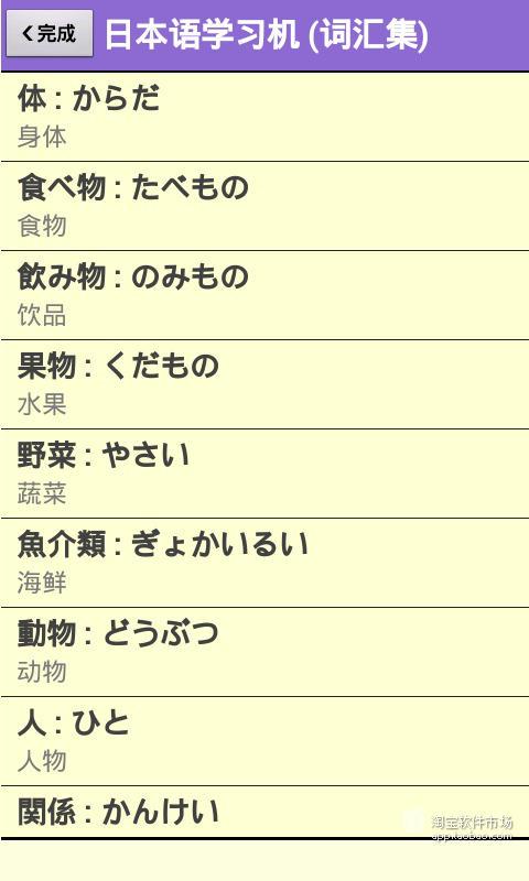 香港日本语词汇集学习机