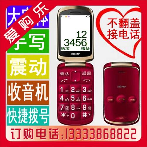 Мобильный телефон Gnet  G89