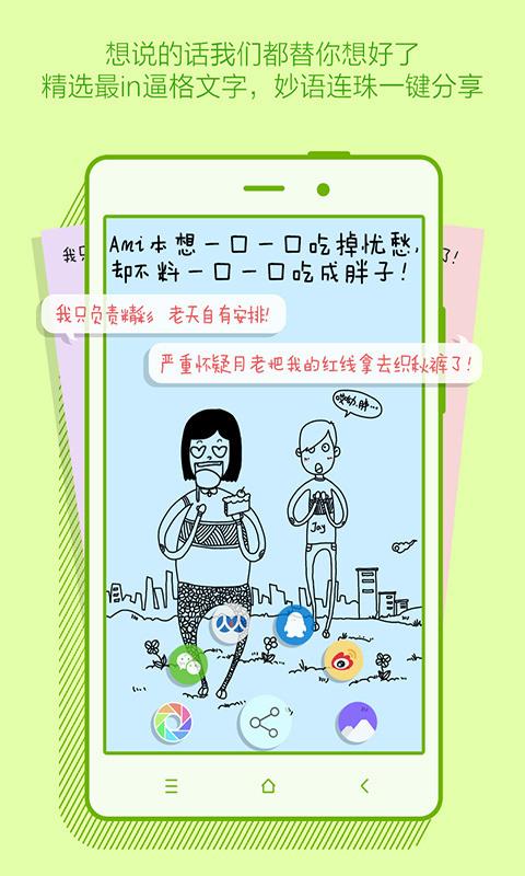 【免費生活App】Ami说-APP點子