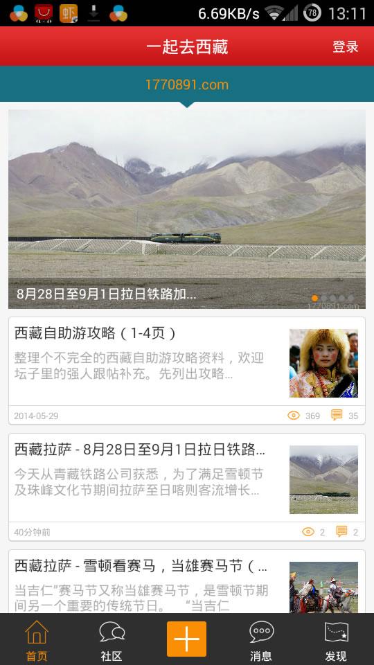 玩免費旅遊APP|下載一起去西藏 app不用錢|硬是要APP