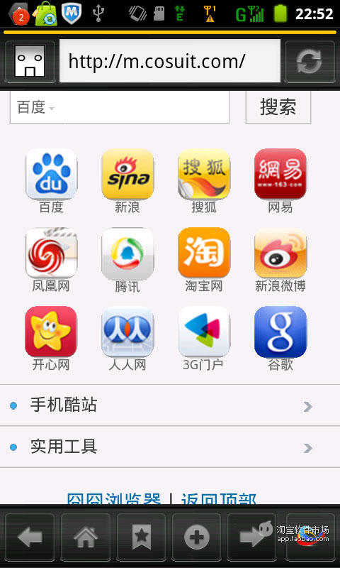 App I9浏览器HD APK for Windows Phone | Download Android APK ...