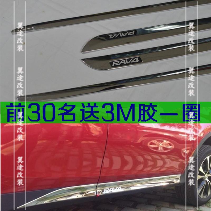 Молдинги 14 RAV4 тела отделкой из нержавеющей стали уплотнитель дверей посвятил расширяет дверь