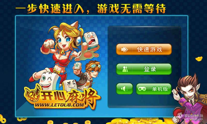 唯舞獨尊3.0下載-下載中心 - 台灣開心遊戲網