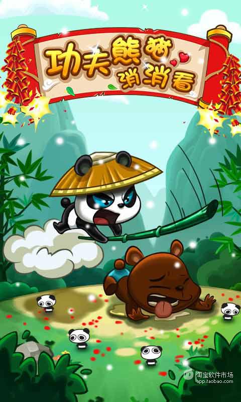 功夫熊猫消消看