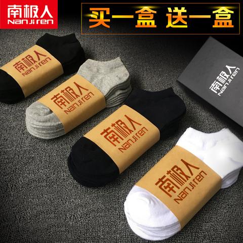南极人纯棉袜子男士短袜船袜中筒袜全棉wazi 低帮夏季薄款防臭袜