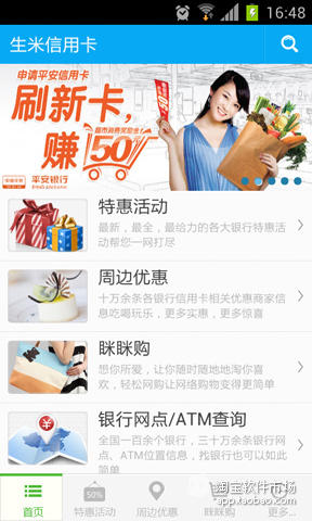 Android App 我们的信用卡for iPhone | Download Android APK . ...