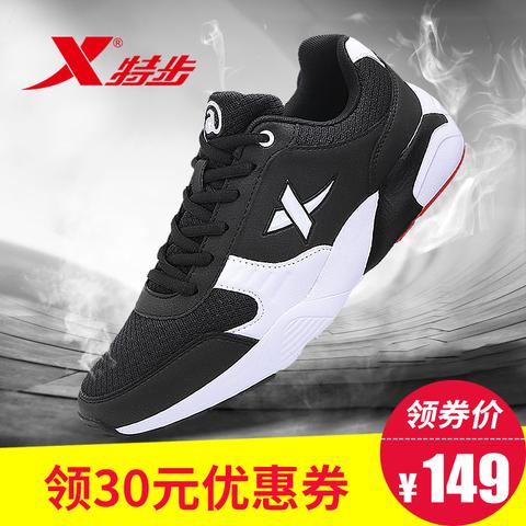 特步男鞋跑步鞋2017夏秋冬季新款运动鞋网面透气男减震休闲鞋跑鞋
