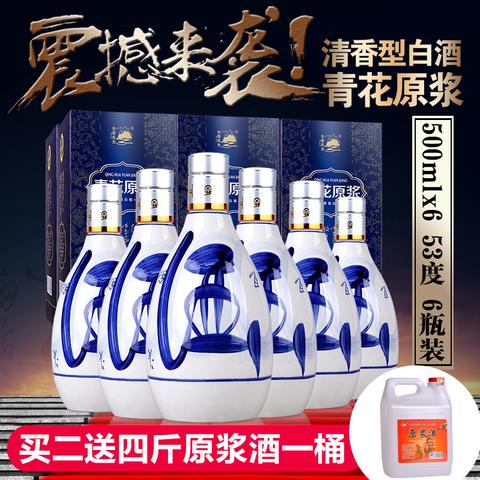 [天天特价]酒厂直供 杏花村53度青花原浆酒整箱6瓶礼盒白酒特价