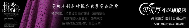 汧沅月布艺旗舰店-高端服饰面料首选品牌