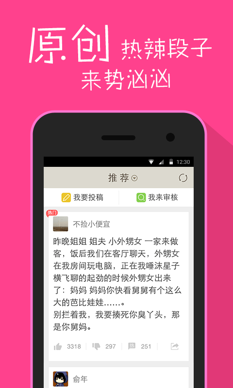 内涵段子|内涵段子(段子笑图社区) V3.4.5 for Android去广告版_安下 ...