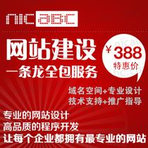 企业公司|购物商城|网站建设|网页设计做网站制作|模板全包一条龙 价格:388.00