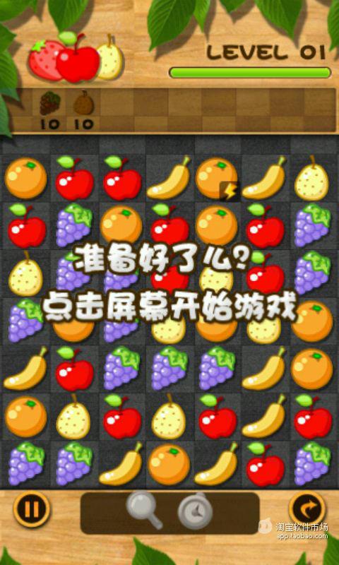 水果对对碰之最后防线