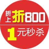 折上折800官方优站