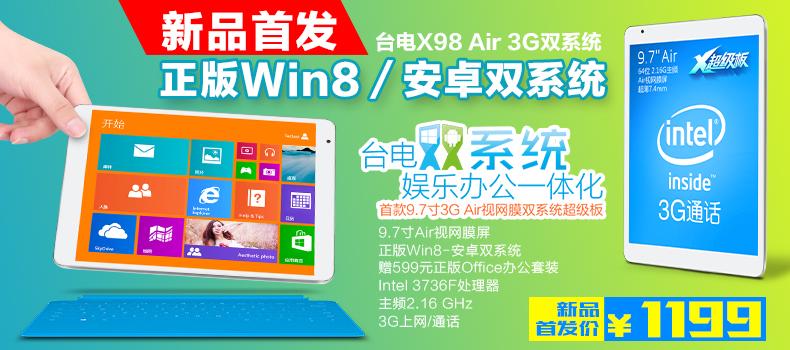 台电X98 AIR 3G