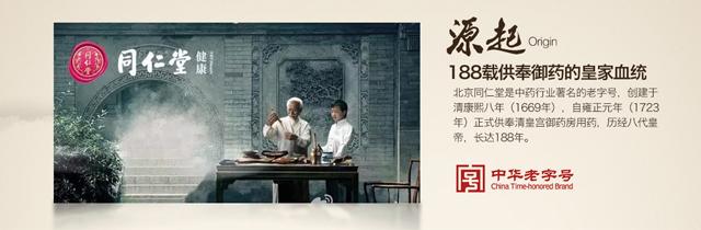 北京同仁堂健康旗舰店