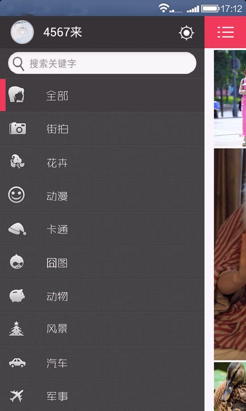 Download A漫王 for Android - Appszoom