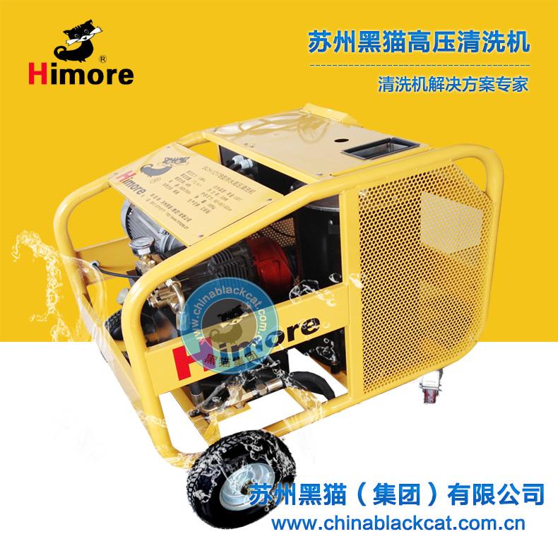 苏州黑猫热水清洗机BCH0717B/BCH0917B/BCH1217B