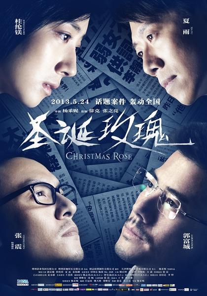 圣诞玫瑰[DVD-RMVB/432MB][国粤语中字][2013郭富城/桂纶镁/夏雨/张震]