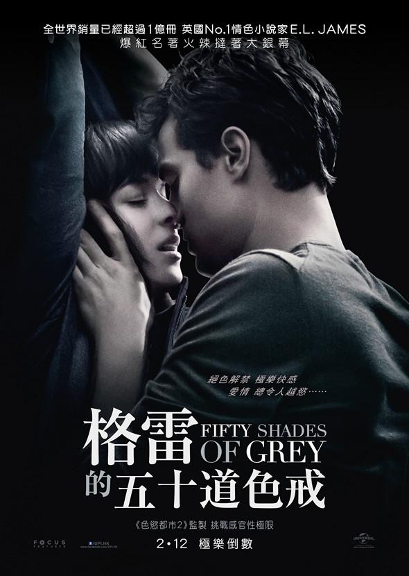 2015爱情剧情《五十度灰.未删减版》HD中英双字1280高清迅雷下载