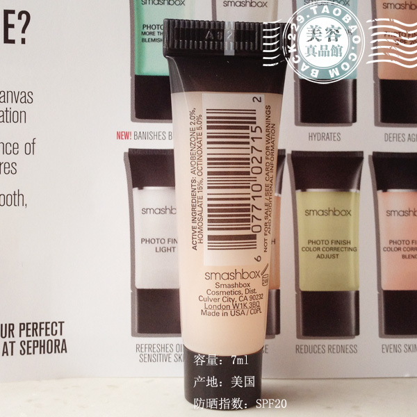 Smashbox  Photo Finish SPF20 7ml