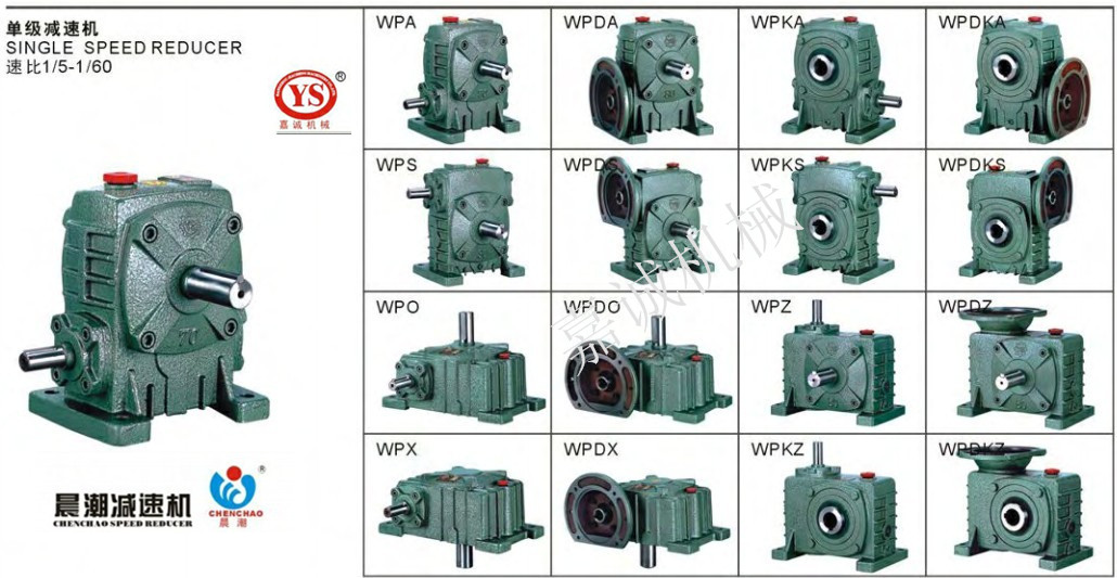 Червячный редуктор Cazenove reducer JiaCheng machinery morning tide mark morning surge reducer  WP WPDA40/WPDS40