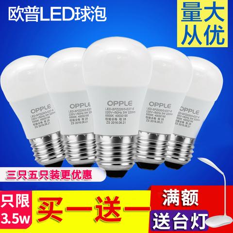 欧普LED小灯泡3只5只装3/4.5/9/12W节能吊灯E27E14螺口筒灯圆 LED