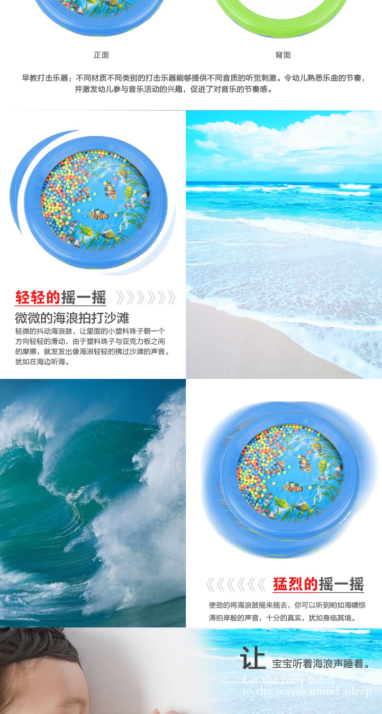 Early childhood education sea drum baby wave drums musical toys for children music teaching Orff instruments