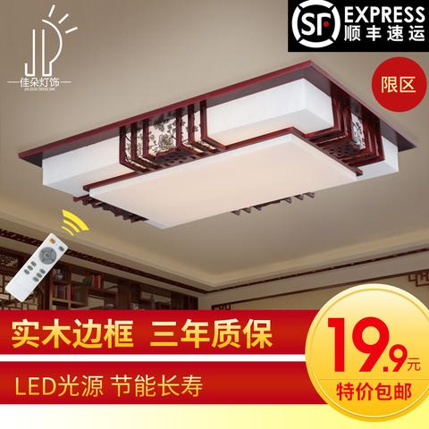 led吸顶灯客厅灯长方形实木灯饰灯具卧室房间灯中式吸顶灯羊皮灯