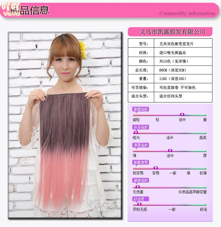 Yoya Acridine acridine one piece straight five-card color hair hair pick five favorites of the gradient gradient wig