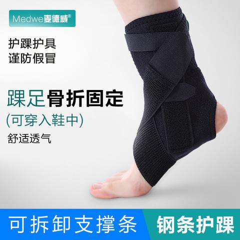 medwe/麦德威护踝踝关节固定支具支架脚踝扭伤脚骨折恢复护托护具