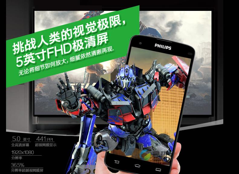 飞利浦i908手机怎么样_飞利浦2014年新款飞利浦i908手机点评