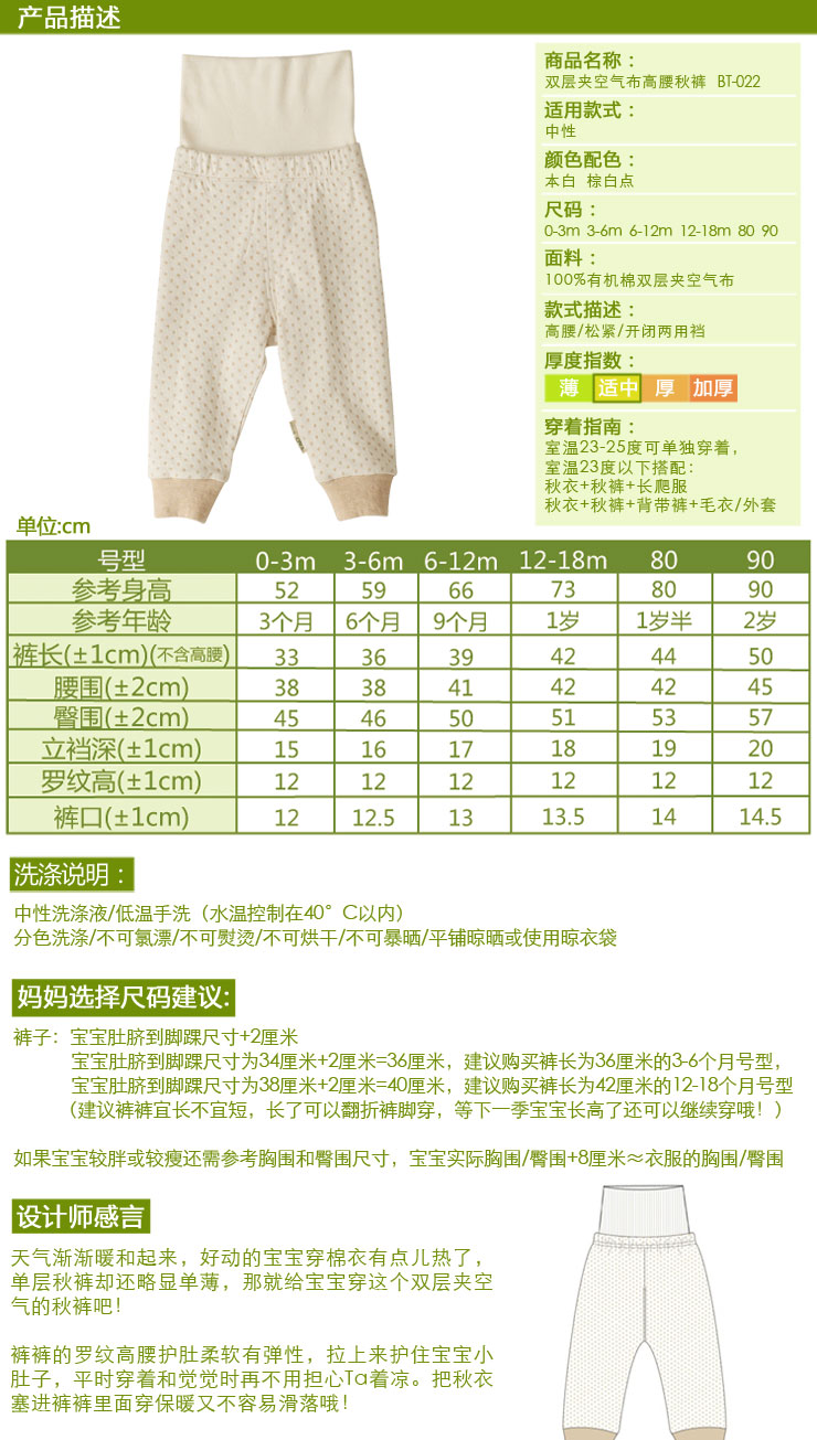 LeTao Peach-organic cotton baby autumn pure cotton high waist pants nurse belly baby thermal underwear baby jammies spring