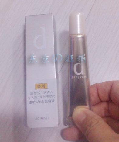 Shiseido  Program 10g