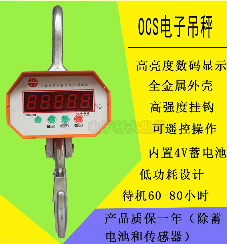 吨 3 吨 1 行车秤吊钩秤吊称电子吊称 5T10T 1T2T3T 上海友声电子吊秤