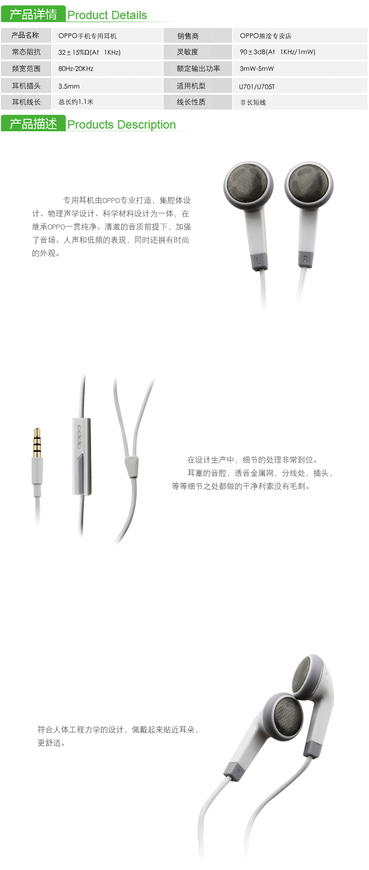 OPPO Cell phone headset original exclusive OPPO U701 headphones OPPO U705T headphones 3. 5MM Interface
