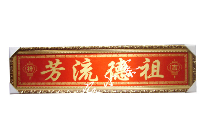 Религиозный сувенир Мире родителей и учителей стример zu де liufang благовония храм Бога дань высечен крест стежка