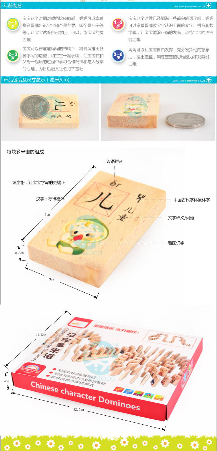 Logwood Le Wood TL - 365 TL - 365 Chinese domino literate baby educational toys