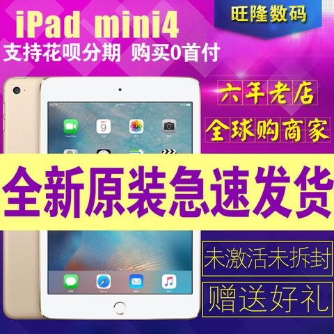 Apple/苹果 iPad mini 4 WIFI 32G 迷你ipadmini4 7.9寸平板电脑